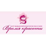 Центр медицинской косметологии «Время красоты» - Калуга