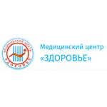 Медицинский центр «Здоровье» - Саратов