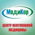 Центр неотложной медицины «Медикор» - Ярославль