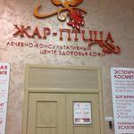 Медицинский центр «Жар-птица» - Челябинск