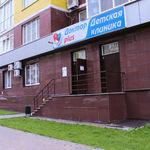 Детский «Доктор Плюс» на 10 лет Октября - Ижевск
