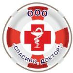 Клиника «Спасибо, Доктор!» на 45 Стрелковой Дивизии - Воронеж