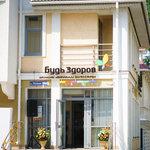Клиника «Будь здоров» - Нижний Новгород