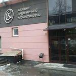 «Клиника современной косметологии» - Пермь