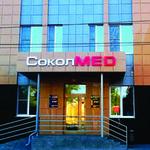 Клиника «Сокол Мед» - Липецк