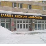 Клиника лимфологии НИИКЭЛ - Новосибирск