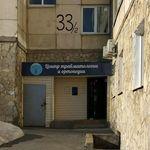 Центр травматологии и ортопедии - Уфа