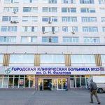 Городская клиническая больница №15 им О.М. Филатова - Москва