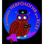 Медицинская клиника «Неврология для всех» - Омск
