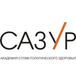 Стоматология «Сазур» на Садовой - Курск
