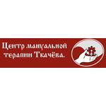 Центр мануальной терапии Ткачева - Воронеж