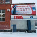 Медицинский центр «Пара» - Петрозаводск
