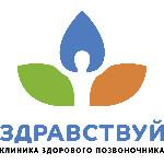 Клиника «Здравствуй» на Беговой - Москва