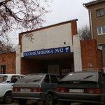 Городская поликлиника №12 - Рязань