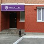 Клиника трихологии и дерматокосметологии «Beauty Clinic» - Челябинск
