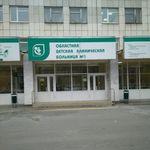 Областная детская больница №1 - Екатеринбург