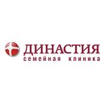 Семейная клиника «Династия» - Екатеринбург