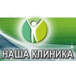 Медицинский центр «Наша Клиника» - Казань