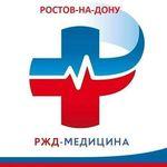 Дорожная больница СКЖД - Ростов-на-Дону