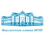 Факультетские клиники ИГМУ - Иркутск