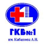 БУЗОО «Городская клиническая больница №1 имени Кабанова А.Н» - Омск