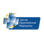 Центр европейской медицины - Тула