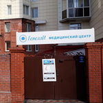 Медицинский центр Генелли - Томск