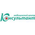 Медицинский центр «Консультант» - Тула
