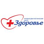 Лечебно-диагностический центр «Здоровье» - Уфа