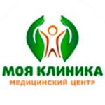 Медицинский центр «Моя Клиника» - Ростов-на-Дону