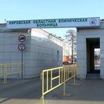 Областная больница - Киров