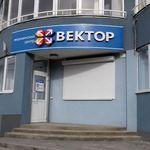 Медицинский центр «Вектор» - Липецк