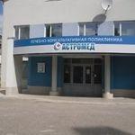 Лечебно-консультативная поликлиника «Астромед» - Сыктывкар