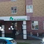 Медицинский центр «КС-КЛИНИКА» - Саранск