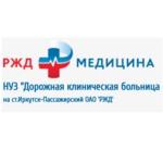 Поликлиника №1 дорожной больницы - Иркутск