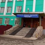 Городская больница №5 - Тула