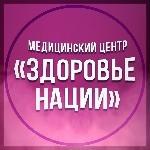 Клиника «Здоровье Нации» - Ростов-на-Дону