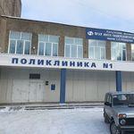 Консультативно-диагностическая поликлиника №1 - Смоленск