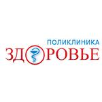 Клиника «Здоровье» на Антона Петрова - Барнаул