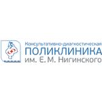 Поликлиника консультативно-диагностическая им. Нигинского - Тюмень
