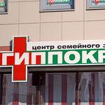 Центр семейного здоровья «Гиппократ» - Петрозаводск