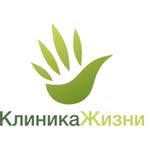 Медицинский центр «Клиника Жизни» - Пермь