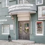 Клиника доктора Микрюкова - Ростов-на-Дону