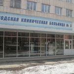Городская больница №5 - Челябинск