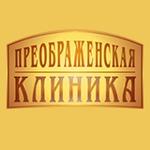 Преображенская клиника - Екатеринбург