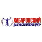 Хабаровский диагностический центр - Хабаровск