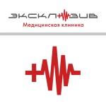 Клиника «Эксклюзив» - Саратов