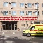 Волынская больница Управления Делами Президента РФ - Москва