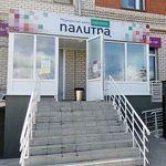 Медицинский центр «Палитра» в Коммунаре - Владимир