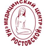Медицинский центр на Ростовской - Калининград